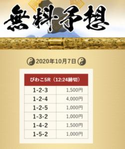舟遊記無料予想(10月7日)