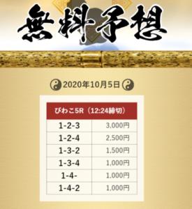 舟遊記無料予想(10月5日)