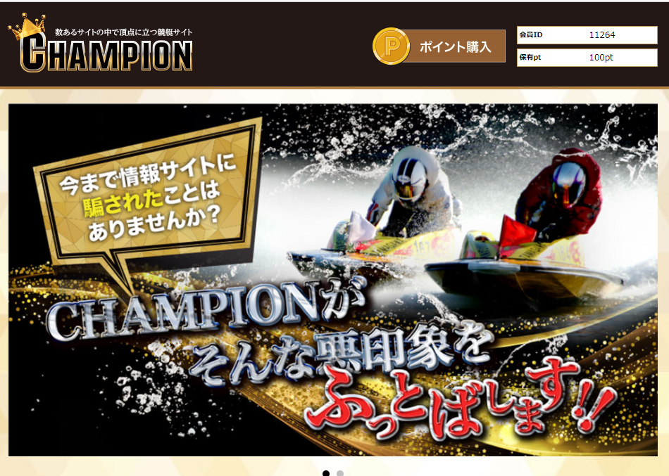 競艇チャンピオントップ画像