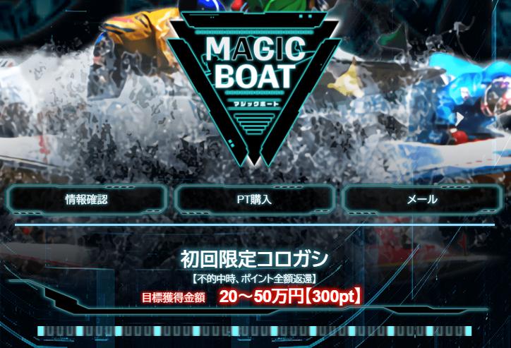 MAGICBOAT(マジックボート)初回コロガシ