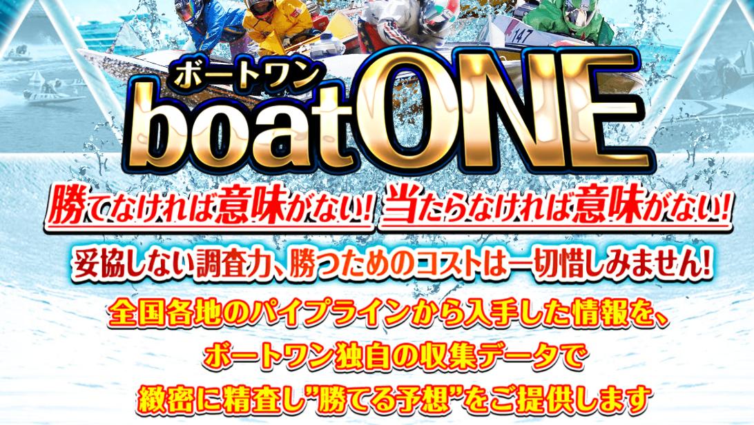 boatONE(ボートワン)トップ画像